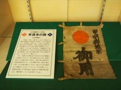御城米の旗の展示