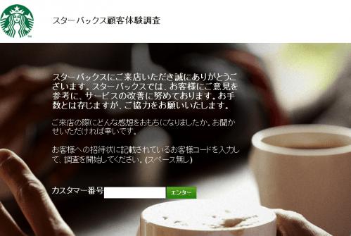 130419_questionnaire_top.png