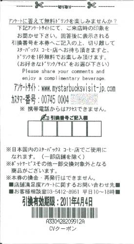130419_receipt.png