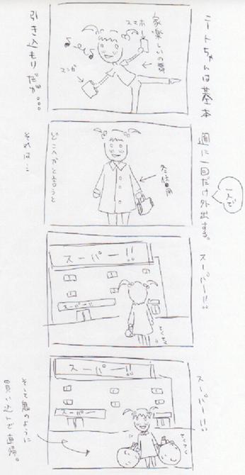 nito18.png