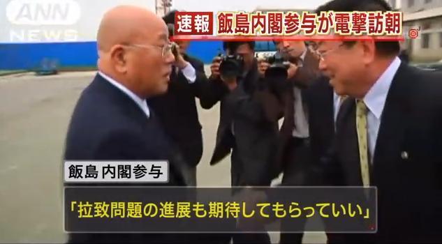 飯島勲内閣参与、北朝鮮訪朝 … 「安倍総理大臣の北朝鮮電撃訪問もあり得る。拉致問題の進展も期待してもらって良い」との発言も : にわか日報