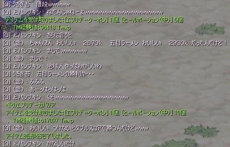 ちゃんぽんvs五目2