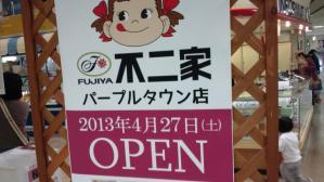 fujiya 1