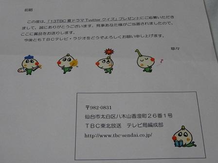 tbc1.jpg