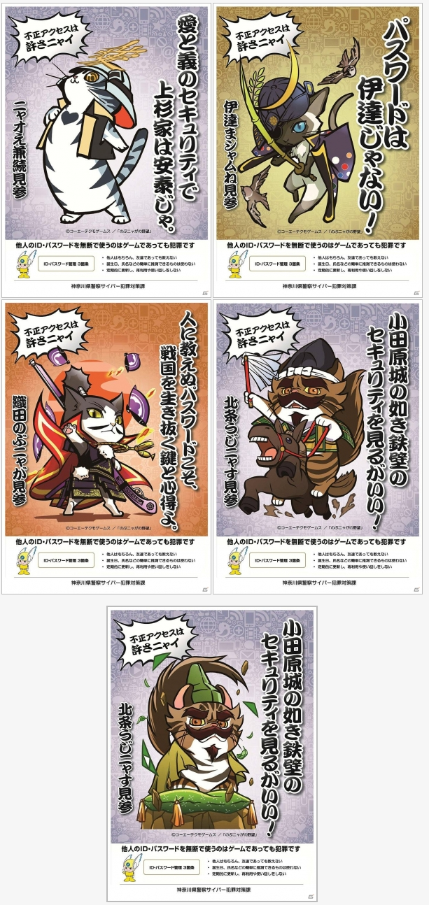 「のぶニャがの野望」ねこ武将たちが神奈川県警察サイバー犯罪対策課の不正アクセス防止活動に協力|Gamer