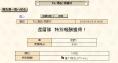 大阪の陣報告書