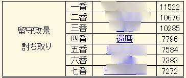 やり10-2