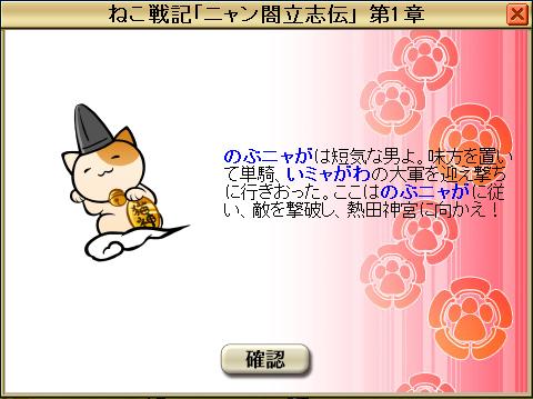 ニャン閤立志伝2
