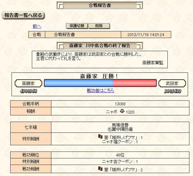 11-2合戦報告書