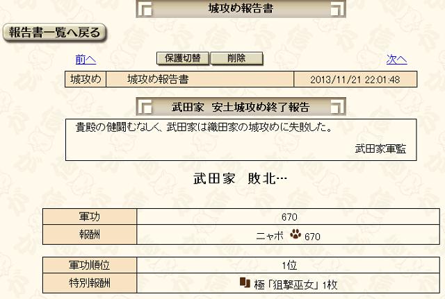 城攻め11-3