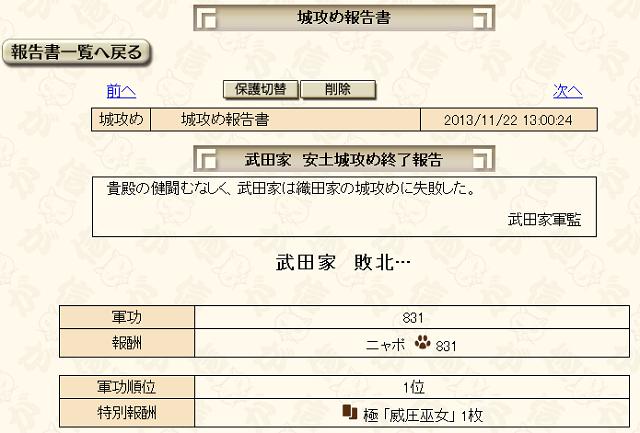 城攻め11-4
