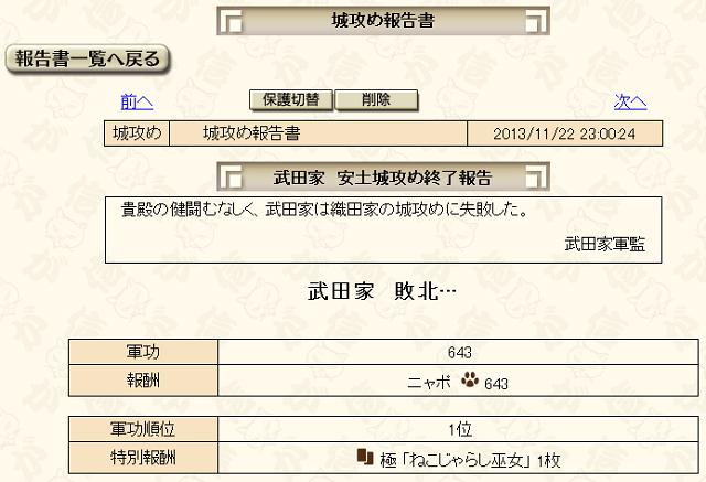城攻め11-5