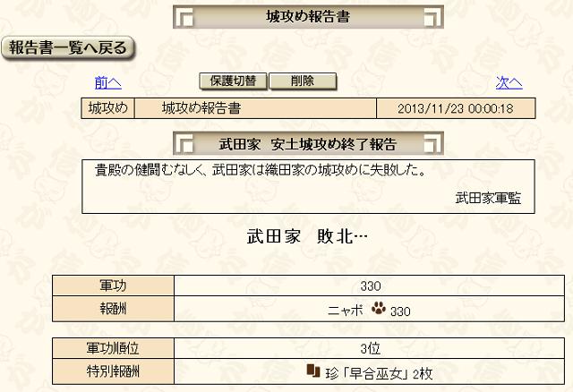 城攻め11-6