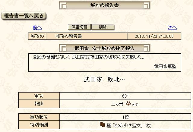 城攻め11-8