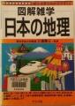 20140104_124048図解雑学日本の地理