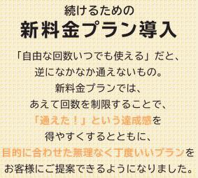 コナミ スポーツクラブ 料金改定