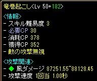 RedStone 13.07.25[05]
