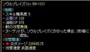 RedStone 13.07.25[04]