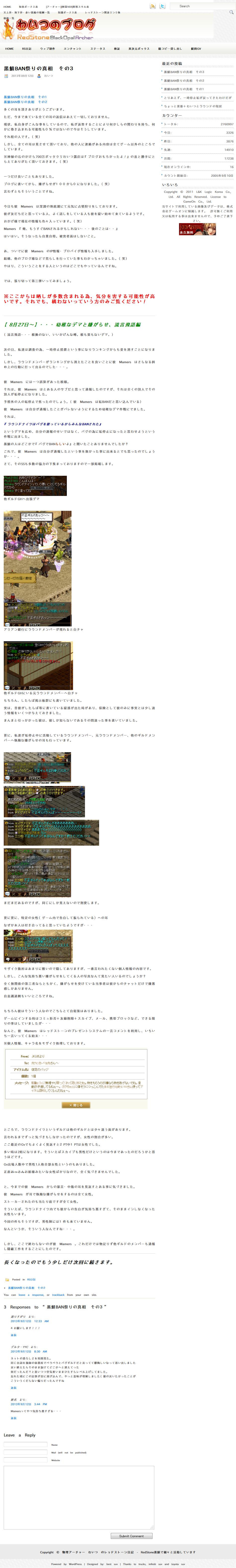 20130912黒鯖BAN祭りの真相 その3 物理アーチャー わいつ のレッドストーン日記