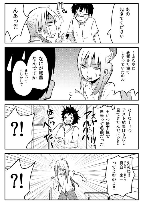 らくjがき0038
