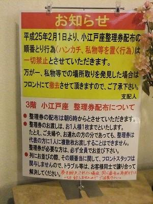 kawagoe80.jpg