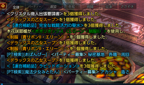 TERA_ScreenShot_20130720_021121.png