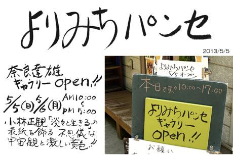 20130505_00.jpg