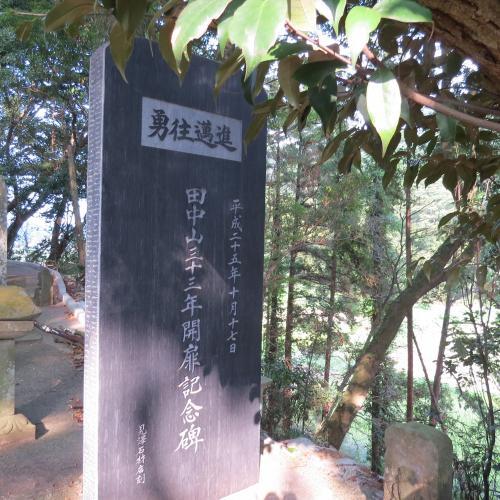 田中山ー13