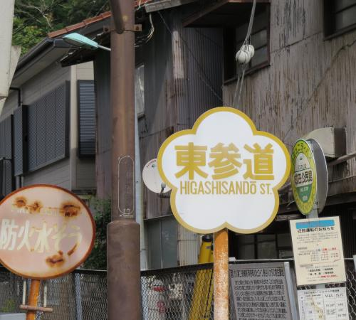 田町ー10
