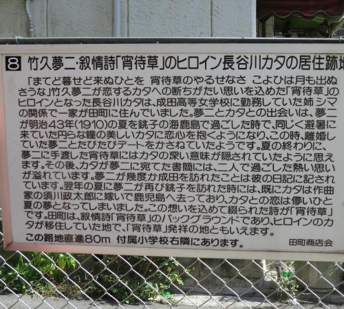 田町ー29