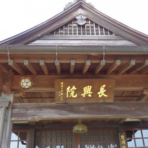 長興禅寺ー11
