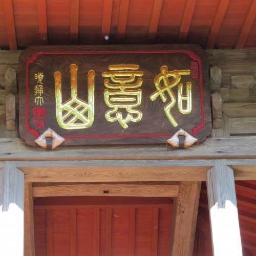 宝応寺ー12