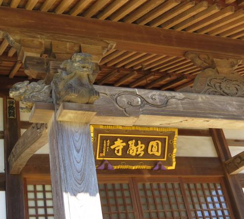 円融寺ー14