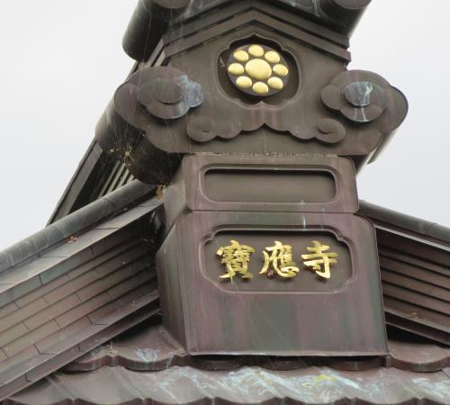 宝応寺ー26