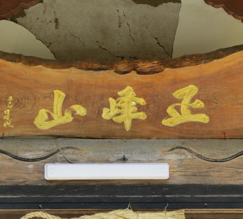 妙興寺ー20