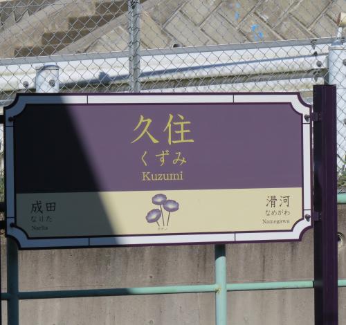 久住駅ー21
