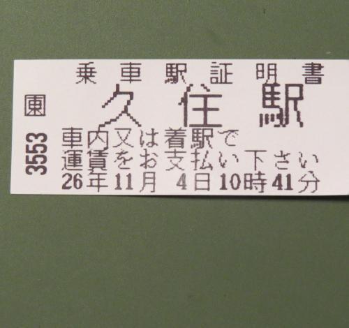 久住駅ー34