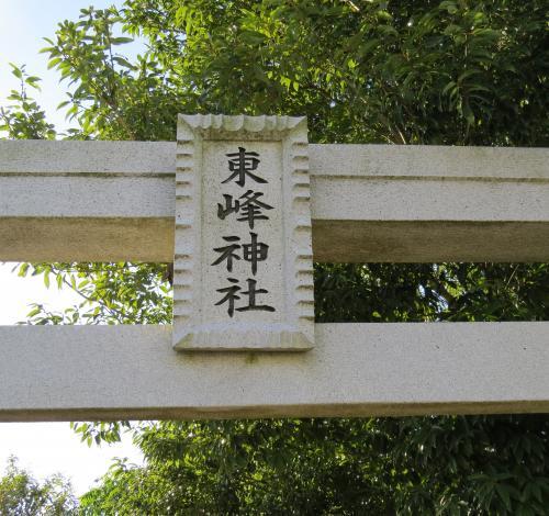 東峯神社ー14