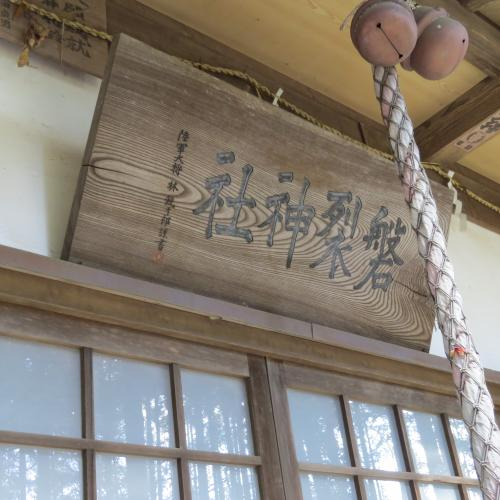 磐裂神社ー19