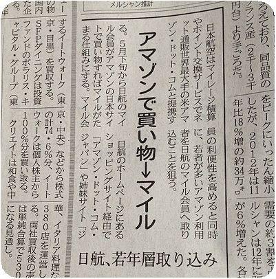JAL新聞