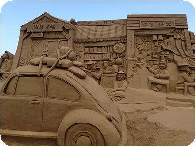 福隆国際砂彫右側