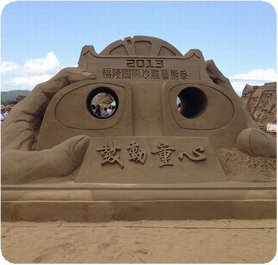 福隆国際砂彫入口