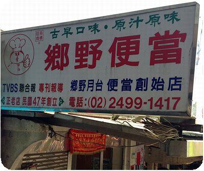 福隆国際砂彫弁当屋