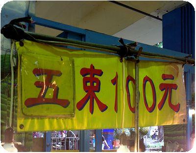 建國假日花市100元
