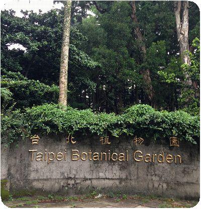 台北植物園入口