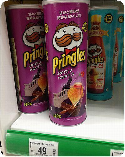 RJ supermartプリングルス