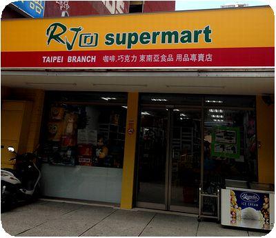RJ supermart外観