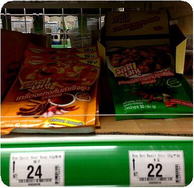 RJ supermart調味料