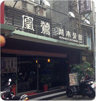 凰鶯越南餐館外観
