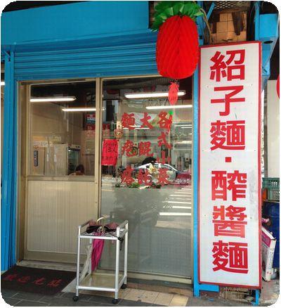 海鮮麺疙瘩外観